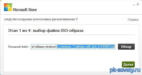 Как сделать загрузочную usb flash с windows.