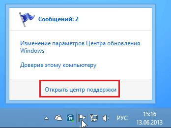 centr_podderjkii