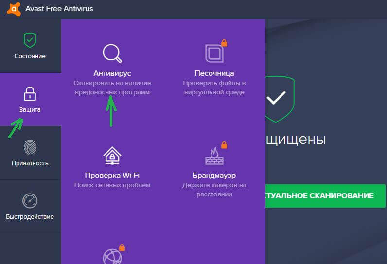 avast_interface