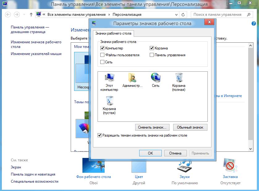 Пропала корзина на рабочем столе Windows. Что делать?