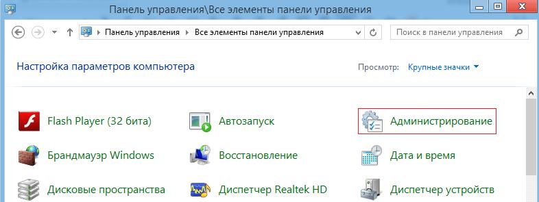 Как отключить сообщение Windows обнаружила неполадки жесткого диска. Windows 7, 8.1, 10