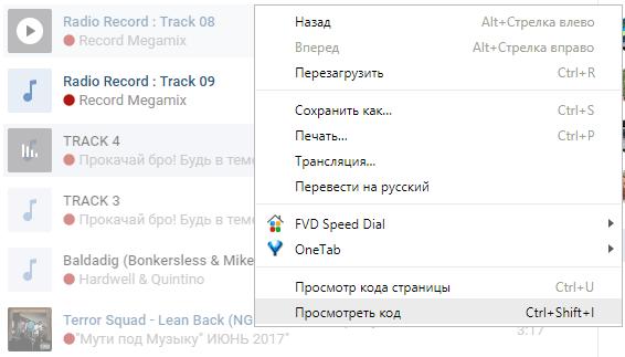 Как скачать музыку с Вконтакте на компьютер