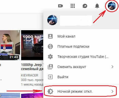 Как включить темную тему на YouTube
