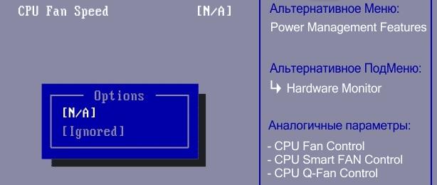 CPU fan error press F1 to resume при загрузке биос. Как исправить?