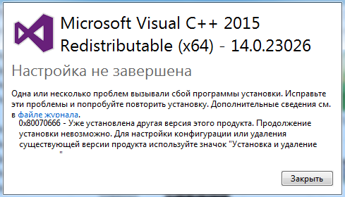 Ошибка 0x80070666 при установке Microsoft Visual C ++ 2015.