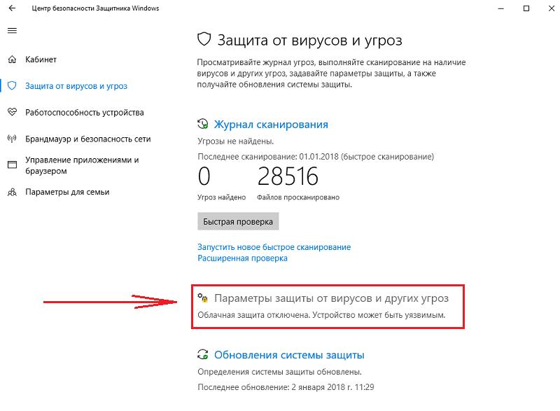 Код ошибки 0x80070002 в windows 10, 8.1, 7
