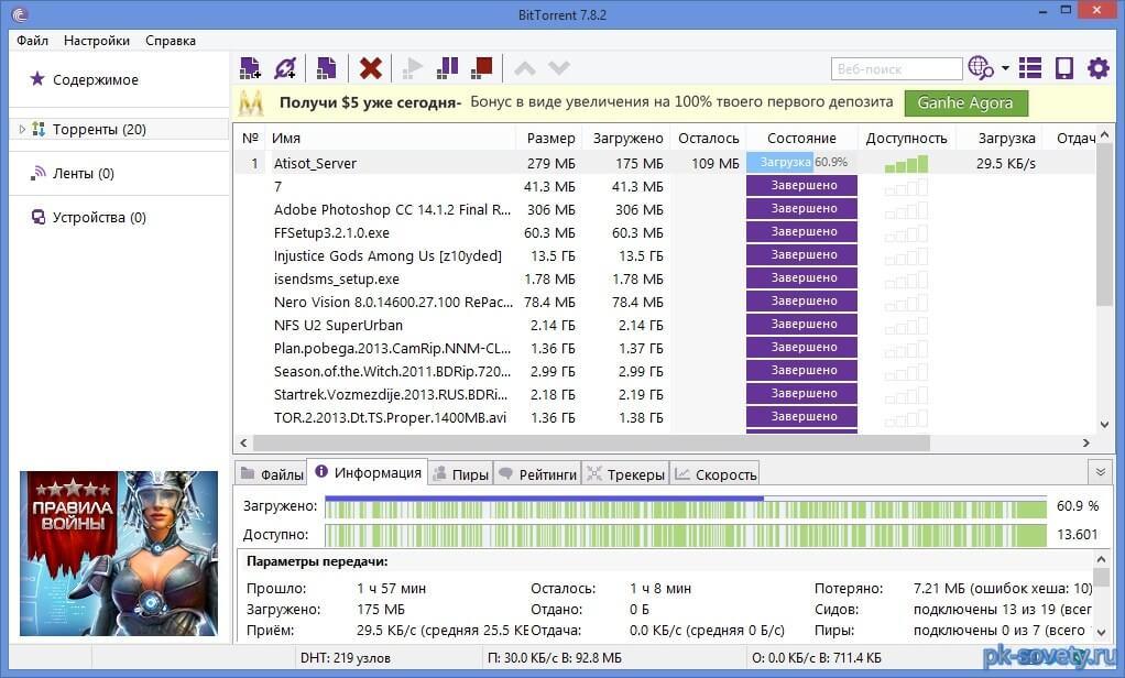 Что такое торрент и как с него скачивать файлы!