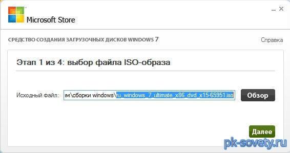 Как сделать загрузочную usb flash с windows.