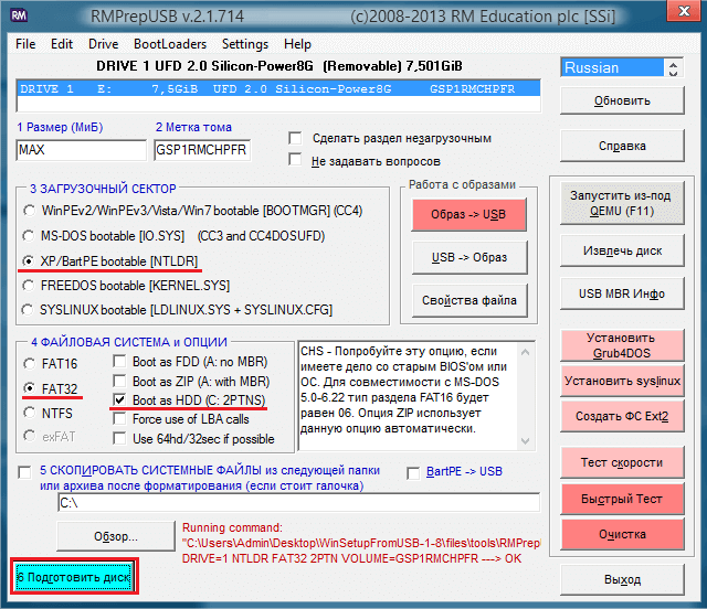 Установка Windows XP с флешки с помощью WinSetupFromUSB