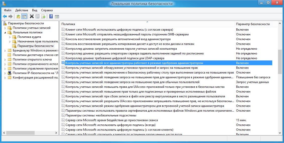 Ошибка 0x80070522, как исправить? Инструкция!