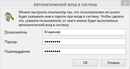 Как отключить запрос пароля в Windows 8.1, 10 при включении компьютера
