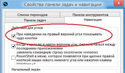 Как убрать боковую панель (Чудо кнопки) Windows 8.1. Инструкция!