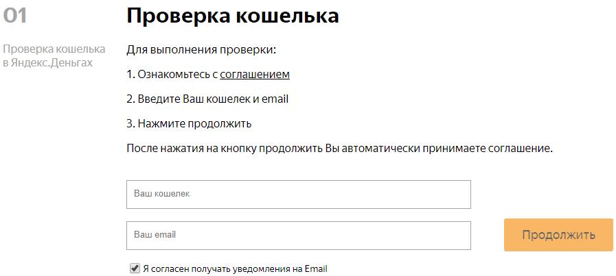 Идентификация Яндекс Деньги в Украине за 10 минут.