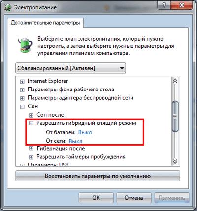 Как включить гибернацию в windows 7, 8.1, 10