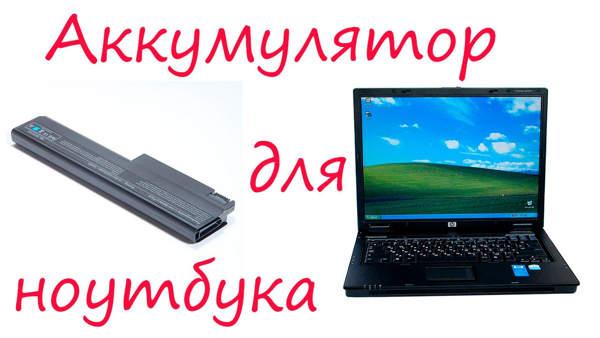 Аккумуляторы для ноутбуков HP и их функциональность.