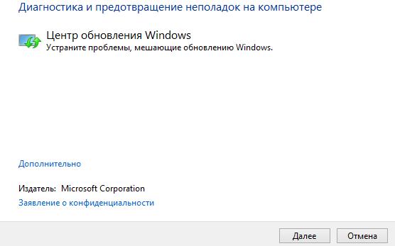 Неопознанная ошибка 0x80240017 при установке Visual C++. Как исправить?
