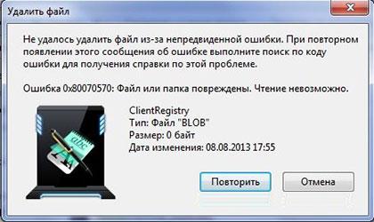 Ошибка 0x80070570, файл или папка повреждены и при установке Windows. Как исправить?