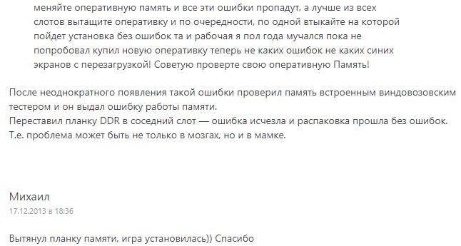 Ошибка unarc.dll — как исправить. Скачать файл unarc.dll